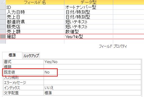 [Yes/No]型の[既定値]プロパティ