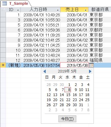 [売上日]フィールドでカレンダーを表示
