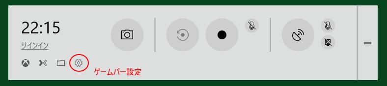 ゲームバーの[ゲームバー設定]ボタン