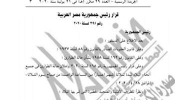 قرار رئيس مجلس الوزراء المصري رقم 1469 لسنة 2020 بشأن الإجراءات الاحترازية  استتباعا لاعلان حالة الطوارئ - Chair of Constitutional and International Law