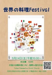 世界の料理Festival