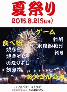 夏祭り (263x360)