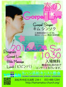 Spring Live 2016