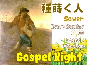 Gospel Night 1606