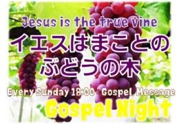 Gospel Night