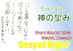 gospel-night-1611
