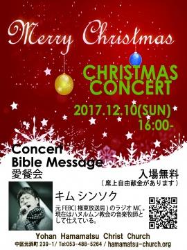 Christmas Concert 2017 print