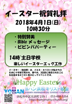 Easter2018
