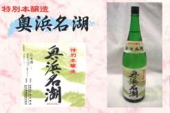 特別本醸造 奥浜名湖