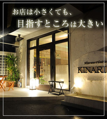 Cafe+Dining  KINARI 店舗外観