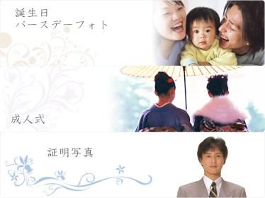 間渕スタジオ 各種記念写真承ります!