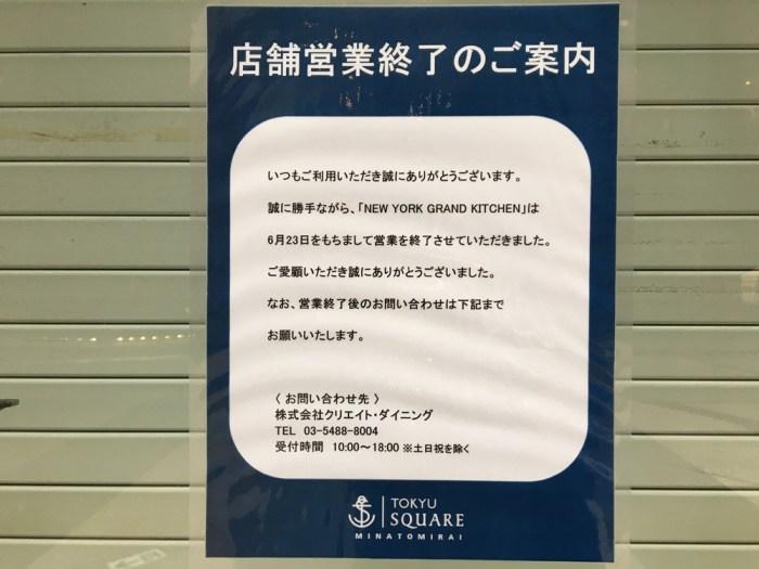 横浜のニューヨークグランドキッチン