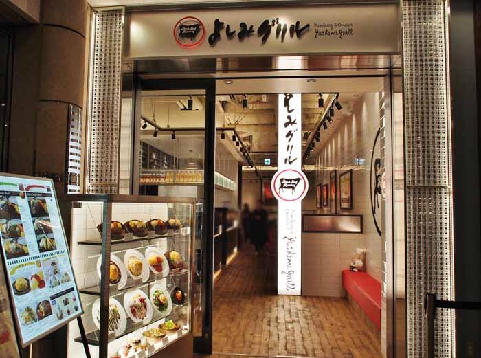 ハンバーグとオムライスの店 よしみグリル 横浜店