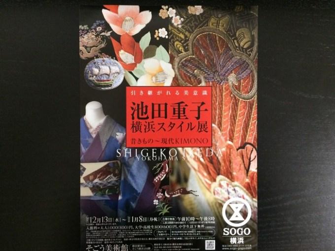 池田重子横浜スタイル展