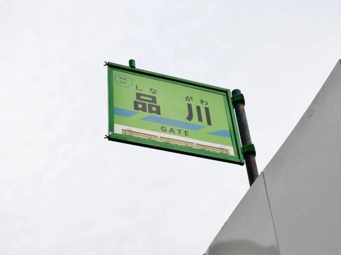 京急グループ本社ビル建設工事現場
