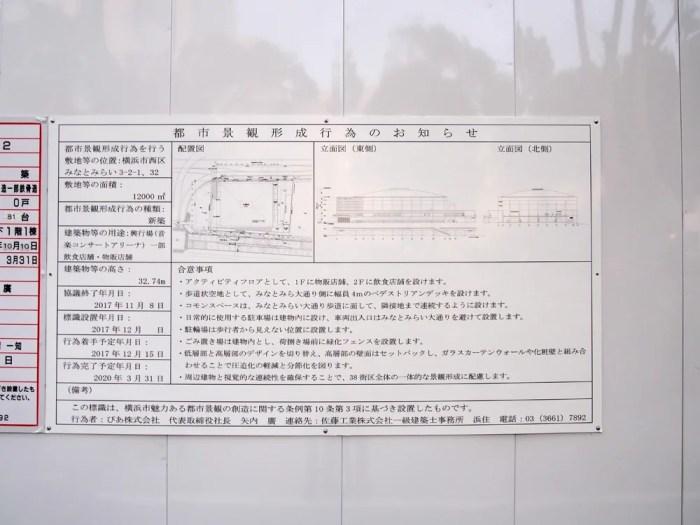 (仮称)mmアリーナ計画の工事現場