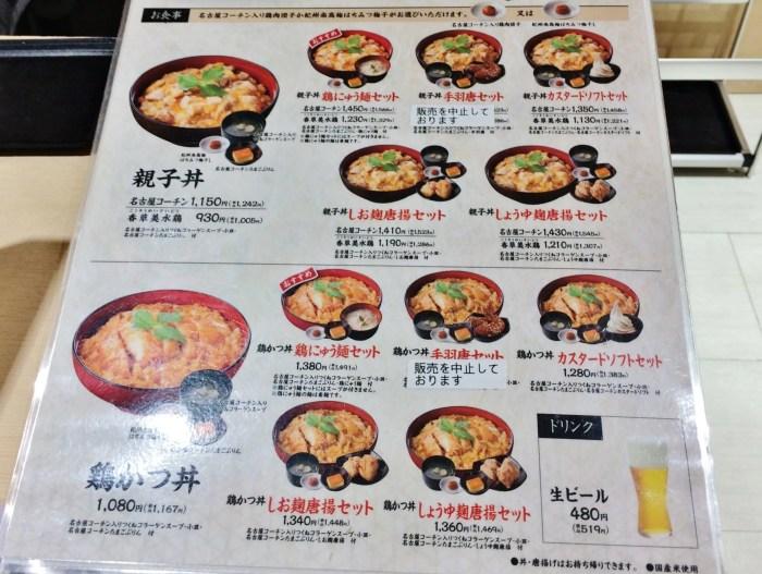 鶏三和・横浜ジョイナス店
