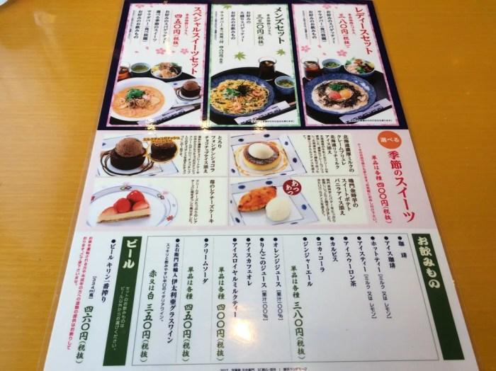 五右衛門(横浜ランドマーク店)