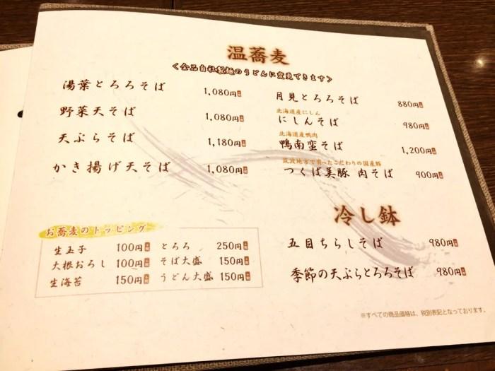 そば酒房 凛や ヨドバシ横浜店