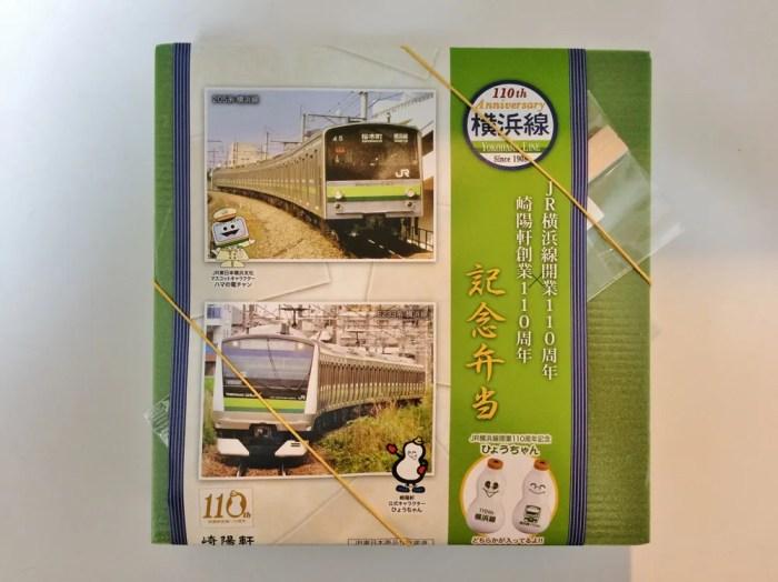 JR横浜線 崎陽軒 110周年 記念弁当
