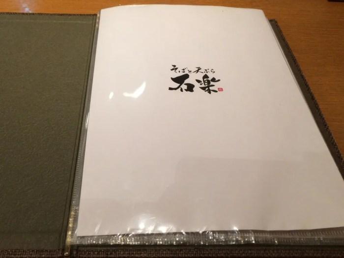そばと天ぷら 石楽 MARK IS みなとみらい店