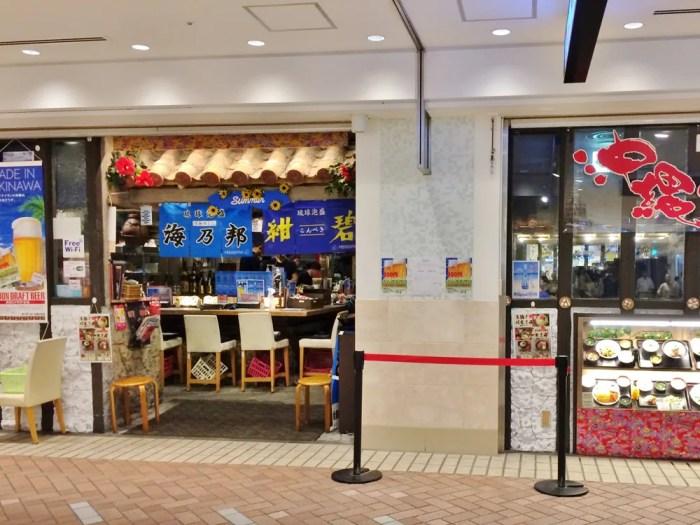 沖縄時間 横浜ポルタ店