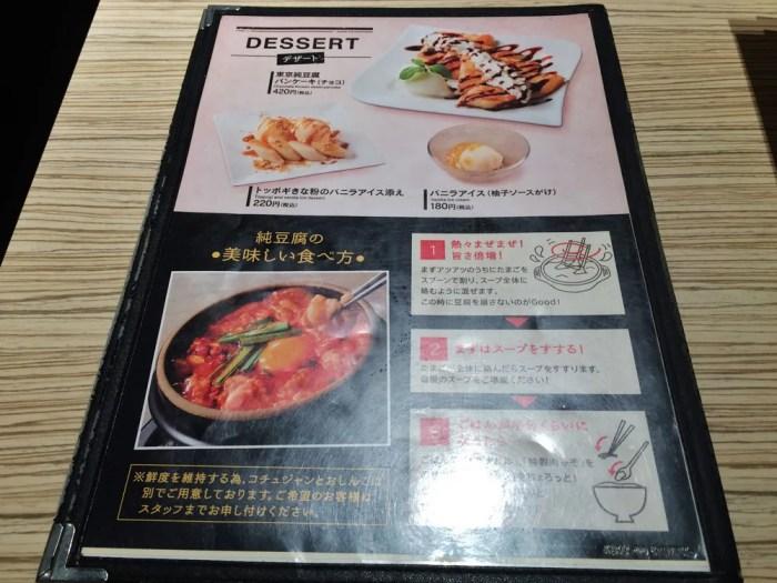 東京純豆腐 みなとみらい東急スクエア店