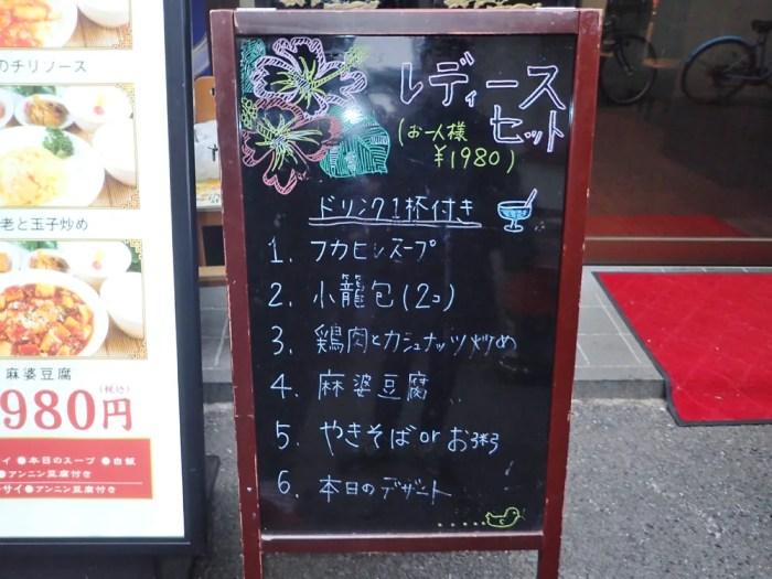 保昌(横浜中華街)