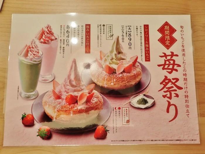 コメダ和喫茶おかげ庵 横浜ランドマークタワー店