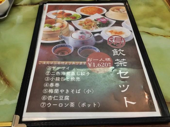 梅蘭酒家(横浜中華街)