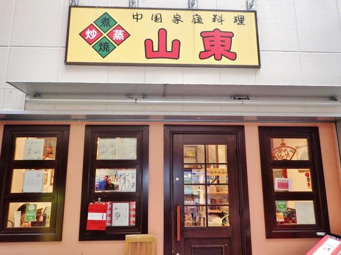 山東1号店