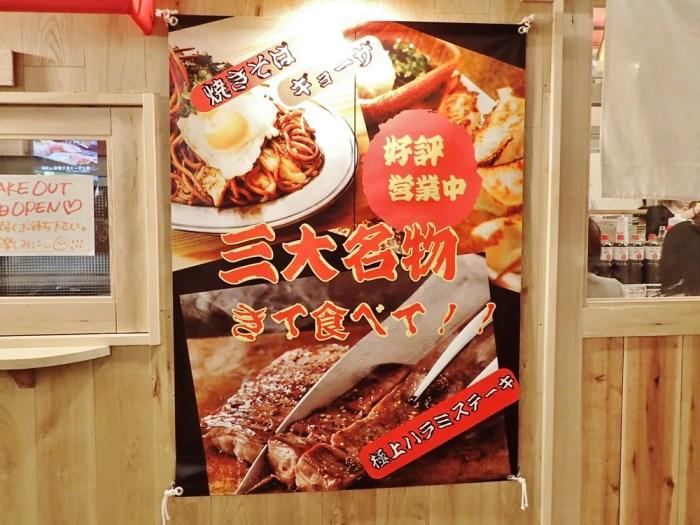 横浜焼きそばセンターまるき(横浜アソビル店)