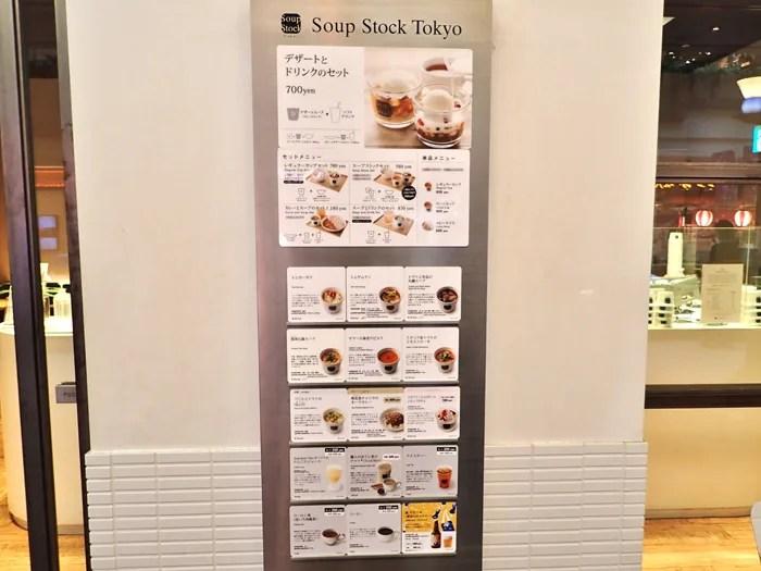 スープストックトーキョー 横浜ランドマークプラザ店