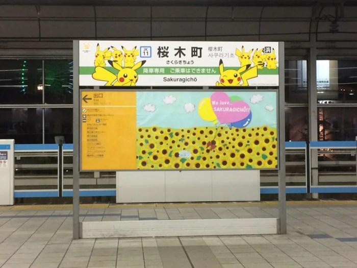 <空>桜木町駅のピカチュウ装飾