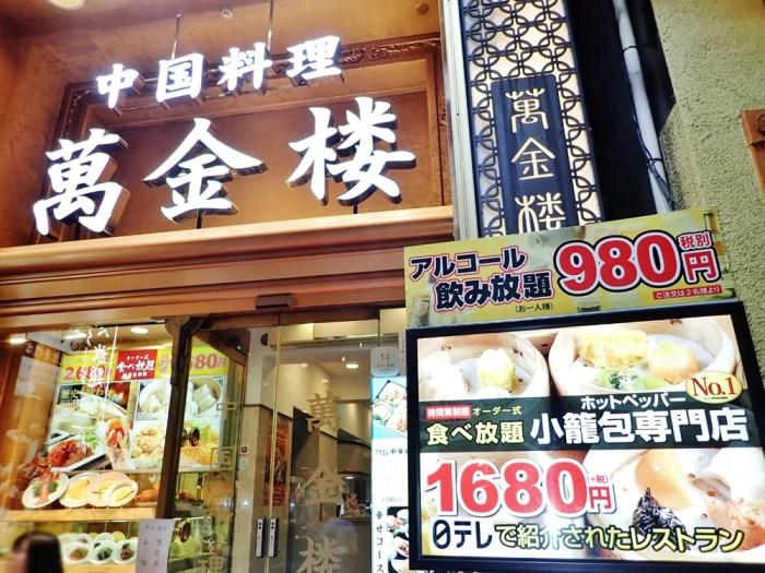 横浜中華街 萬金楼本店