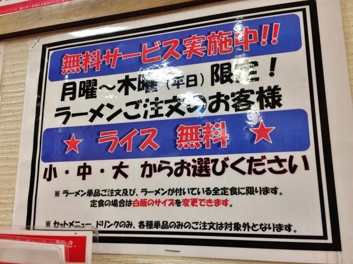 天下一品 横浜駅西口店