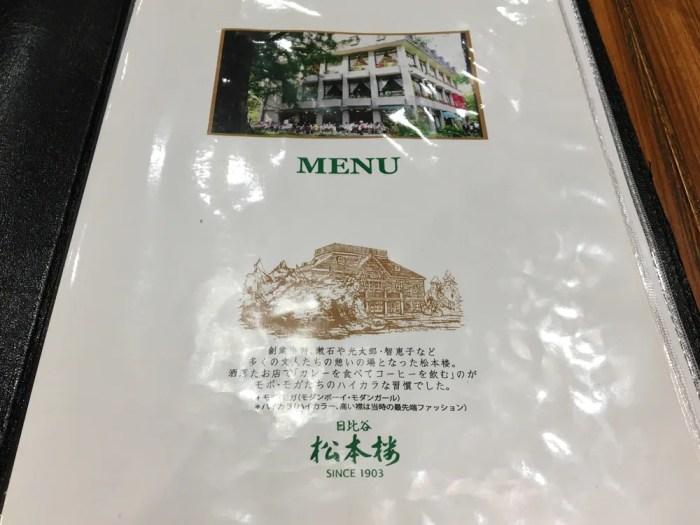 日比谷松本楼 横浜ジョイナス店