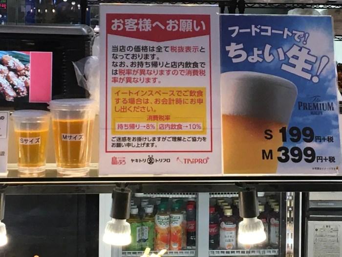 鶏ぷろ FOOD&TIME ISETAN YOKOHAMA店
