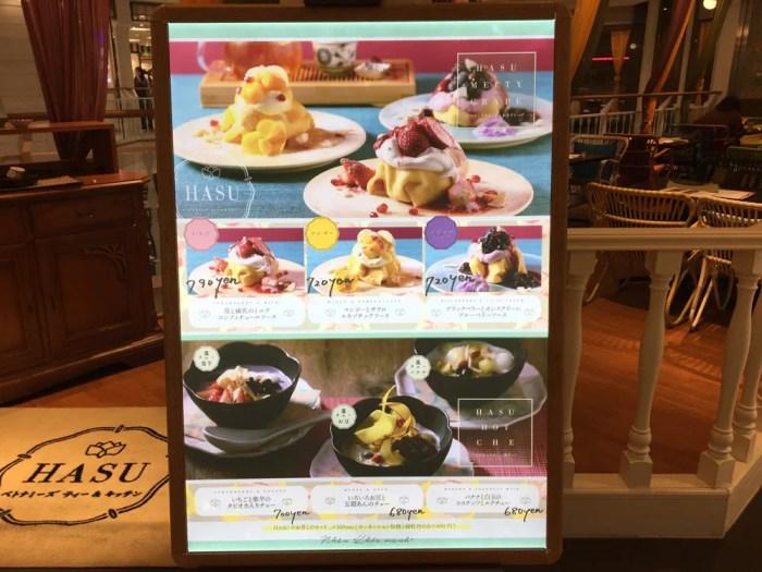 HASU(ハス)ルミネ横浜店