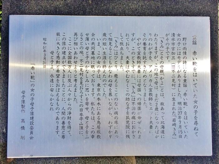 静岡・日本平 赤い靴の説明文