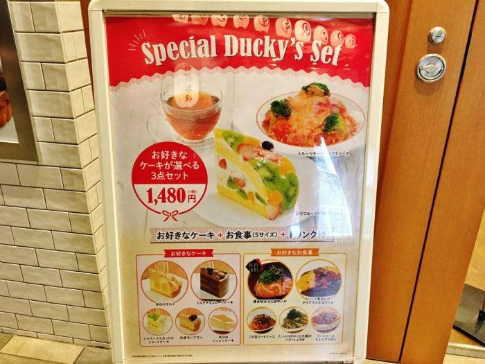 ダッキーダックキッチン コレットマーレみなとみらい店