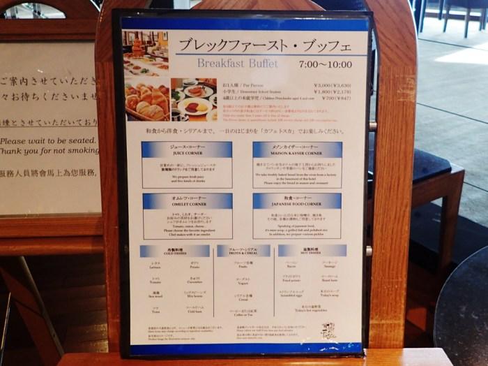 横浜ベイホテル東急 カフェトスカ朝食ブッフェ