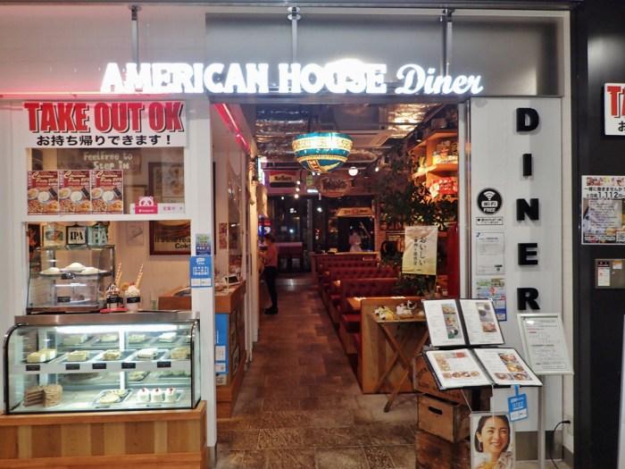 アメリカンレストラン「AMERICAN HOUSE DINER」