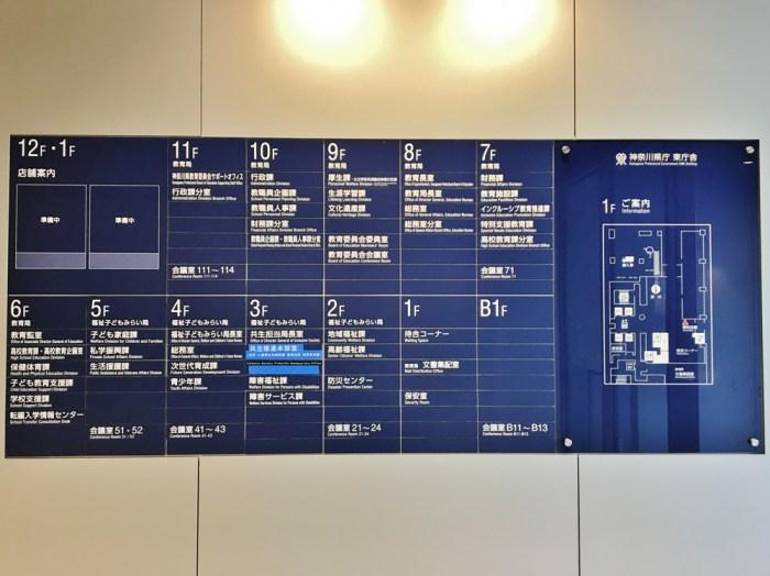神奈川県庁 東庁舎