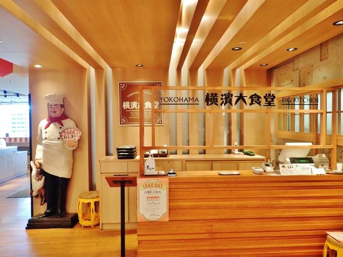 横濱大食堂 横浜ランドマークタワー