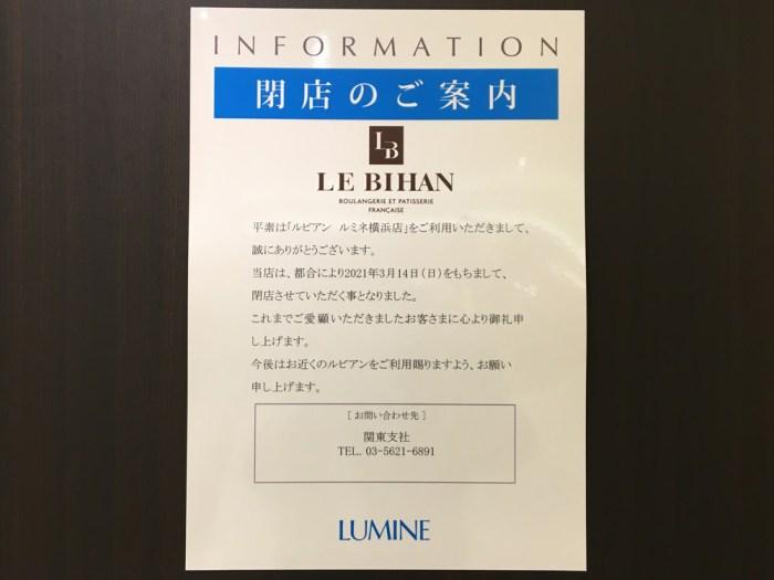 PLAZA ルミネ横浜店