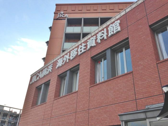 JICA横浜 海外移住資料館