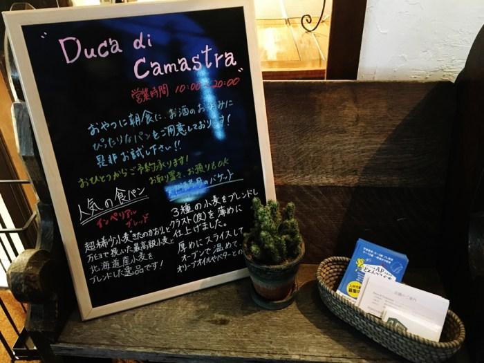 デューカディカマストラ 高島町店