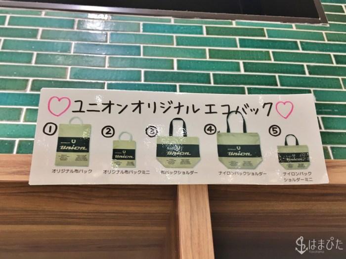 もとまちユニオン 元町店