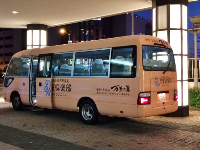 万葉倶楽部横浜みなとみらいバス